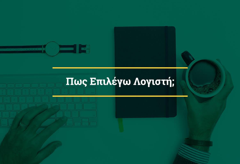 Επιλογή λογιστή από το λογιστικό γραφείο Θεσσαλονίκη Diamantis Tax