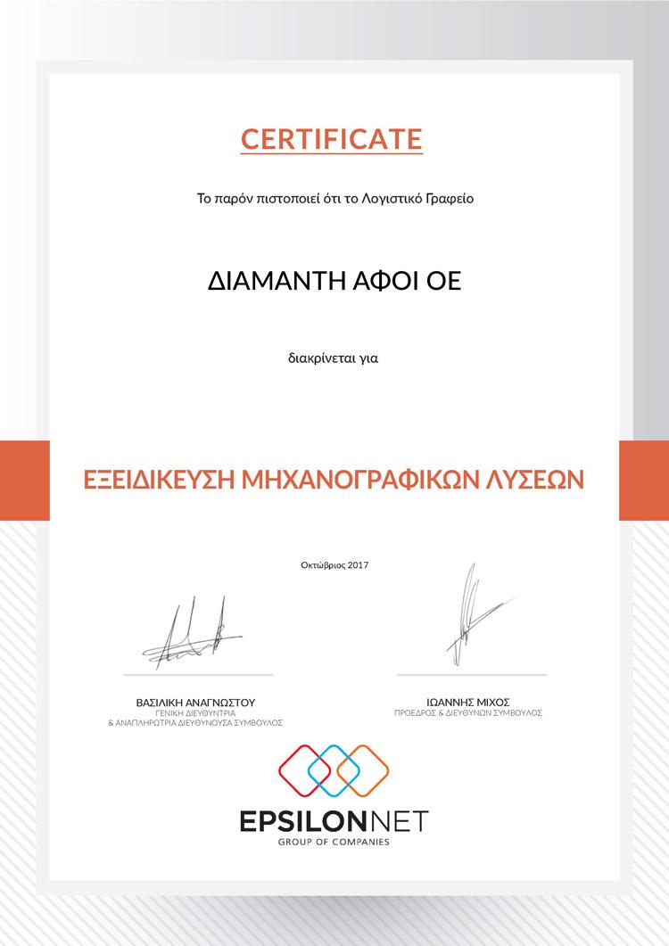 Πιστοποίηση Εξειδίκευσης Μηχανογραφικών Λύσεων από την Epsilon Net, λογιστικό γραφείο Θεσσαλονίκη Diamantis Tax