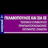 Γκλαβόπουλος και ΣΙΑ ΕΕ πελάτης λογιστικού γραφείου Θεσσαλονίκη Diamantis Tax