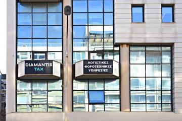 Εικόνα από τα γραφεία Νο27, λογιστικό γραφείο Θεσσαλονίκη Diamantis Tax