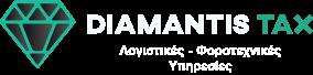 Logo για το λογιστικό γραφείο στη Θεσσαλονίκη Diamantis Tax