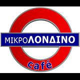Μικρό Λονδίνο καφέ πελάτης λογιστικού γραφείου Θεσσαλονίκη Diamantis Tax